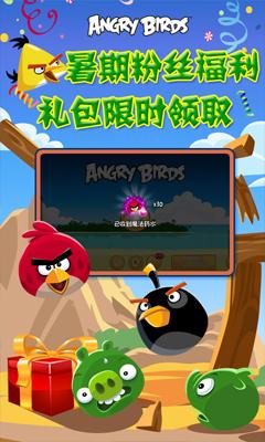 愤怒的小鸟(鸟群最爱)v4.2.0截图2