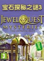 宝石探秘之谜3