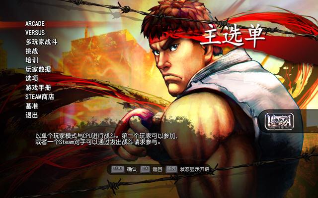 终极街霸4官方中文版截图0