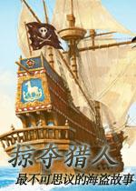 掠夺猎人:最不可思议的海盗故事