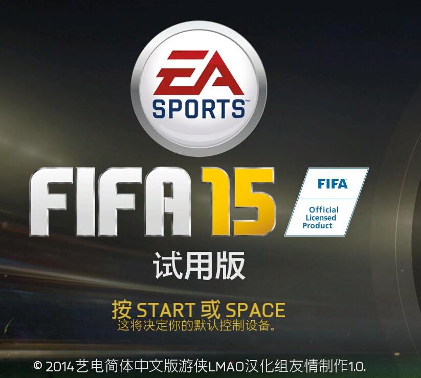 FIFA15试玩版汉化补丁