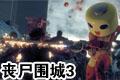 丧尸围城3:天启版中文破解版