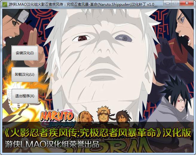火影忍者:究极忍者风暴革命简中版汉化补丁