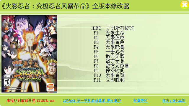 《火影忍者:究极忍者风暴革命》中文版修改器+11