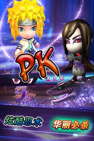 火影世界3Dv2.0截图1