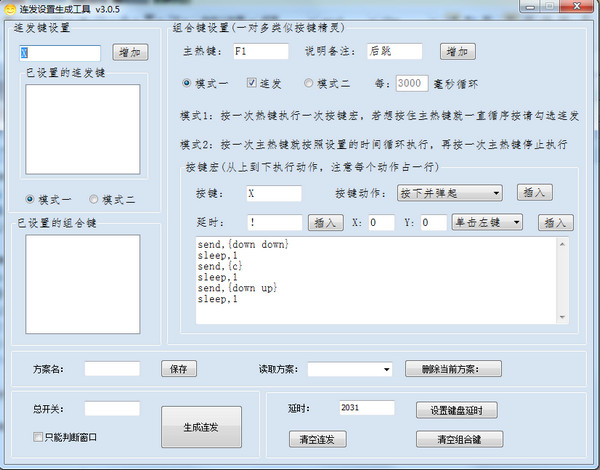 DNF连发程序2014官方