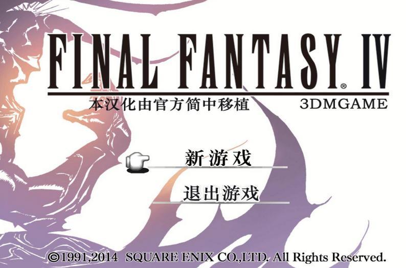 最终幻想4pc重制版汉化补丁