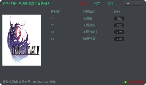 最终幻想4修改器+4