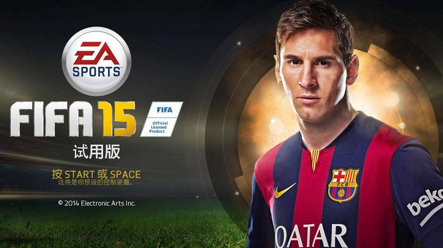FIFA15汉化补丁