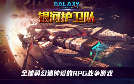 银河护卫队v1.0截图0