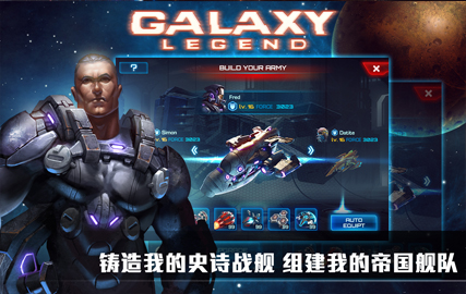 银河护卫队v1.0截图1