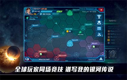 银河护卫队v1.0截图2