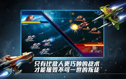 银河护卫队v1.0截图3