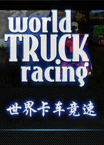 世界卡车竞速