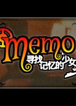 Memo寻找记忆的少女