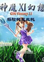 神魔幻想Ⅺ:探险托里兰托中文汉化版