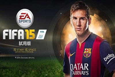 FIFA15游戏高清截图