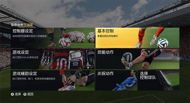 FIFA15官方中文破解版截图2