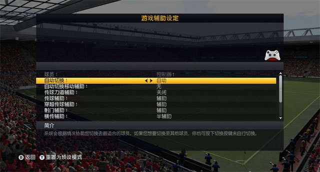 FIFA15官方中文破解版截图4