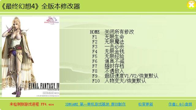 《最终幻想4》中文版修改器+10
