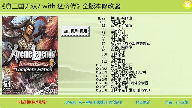 《真三国无双7:猛将传》中文修改器+22