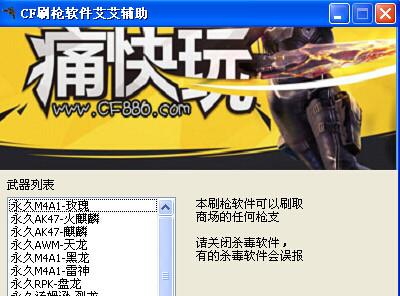 CF玫瑰精灵刷枪软件最新版