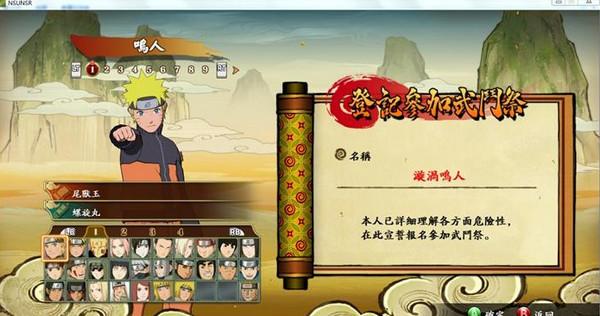 火影忍者究极风暴革命steam_api.dll文件