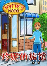 珍妮的旅馆