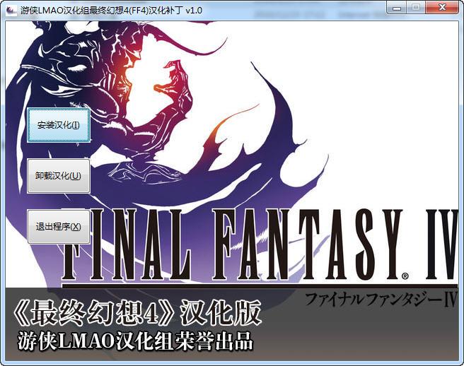 最终幻想4简体中文汉化补丁