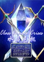 水晶危�C