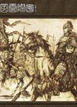 骑马与砍杀:风云际会