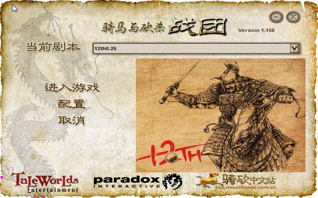 骑马与砍杀:风云际会中文版截图0