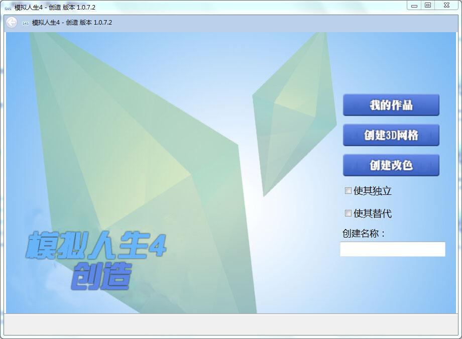 模拟人生4v1.0.7.2MOD创造工具