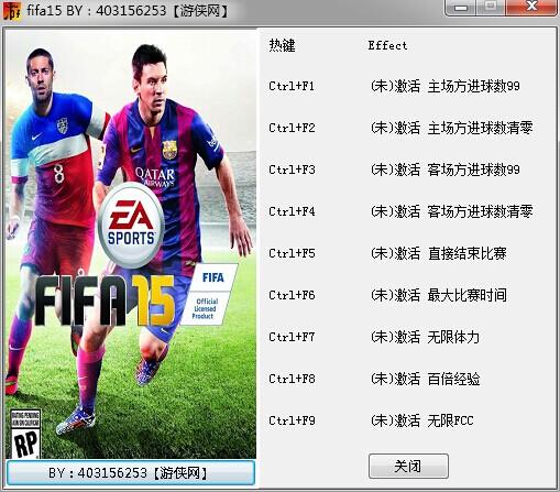 《FIFA15》正式版修改器+9