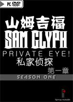 山姆吉福:私家侦探