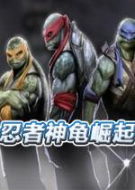 忍者神龟崛起