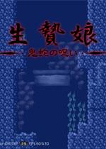 生贽娘:鬼蛇的诅咒
