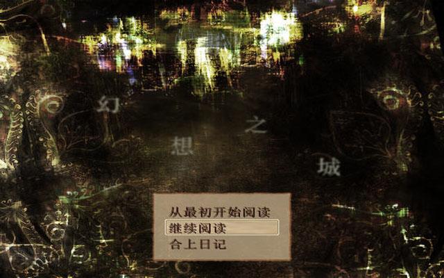 幻想之城 中文版