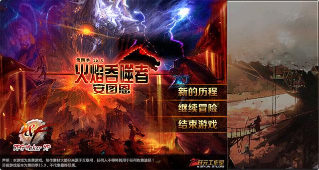 DNF单机版15.0火焰吞噬者安图恩中文完整版截图1