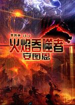 DNF单机版15.0火焰吞噬者安图恩