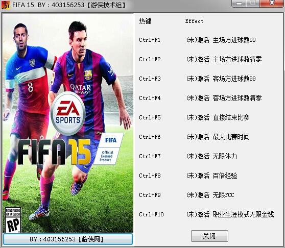 FIFA15全版本修改器+10