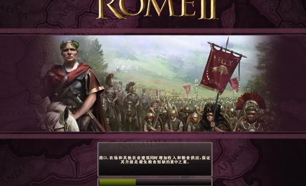罗马2全面战争帝王版汉化补丁