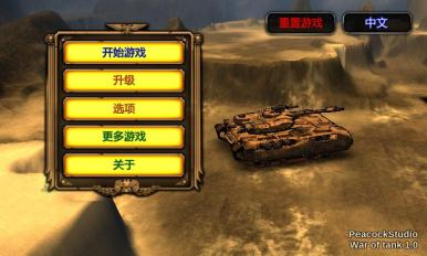 坦克总动员v1.2.1_截图1