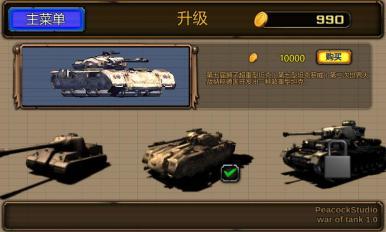 坦克总动员v1.2.1_截图2