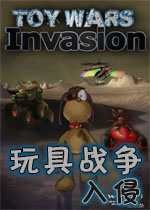 玩具战争:入侵