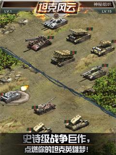 坦克风云v1.6安卓版截图1