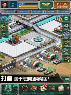 坦克风云v1.6安卓版截图2