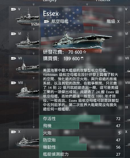 战舰世界顶级战舰科技树