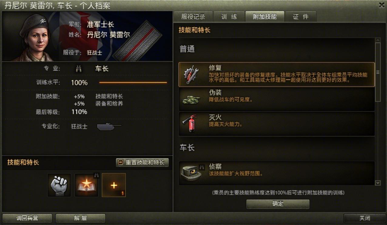 坦克世界全部成员技能分析