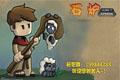 石�t中文�h化版